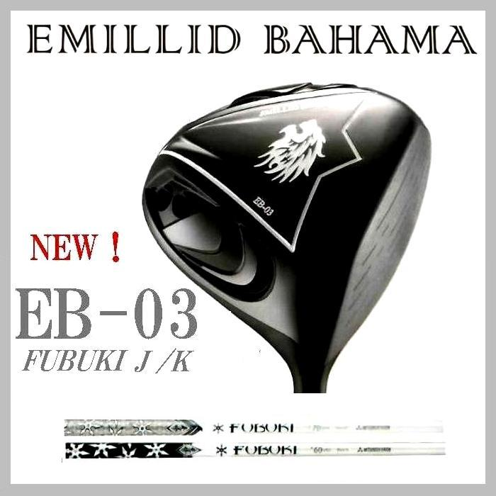 エミリッドバハマ EMILLID BAHAMA EB-03 FUBUKI フブキ J/Kシリーズ シャフトドライバー 特注カスタムシャフト
