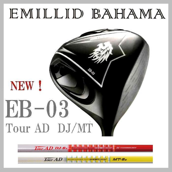 【ポイント10倍!】エミリッドバハマEMILLID BAHAMA EB-03 Tour AD DJ/MTシャフトドライバー 特注カスタムシャフトツアーAD