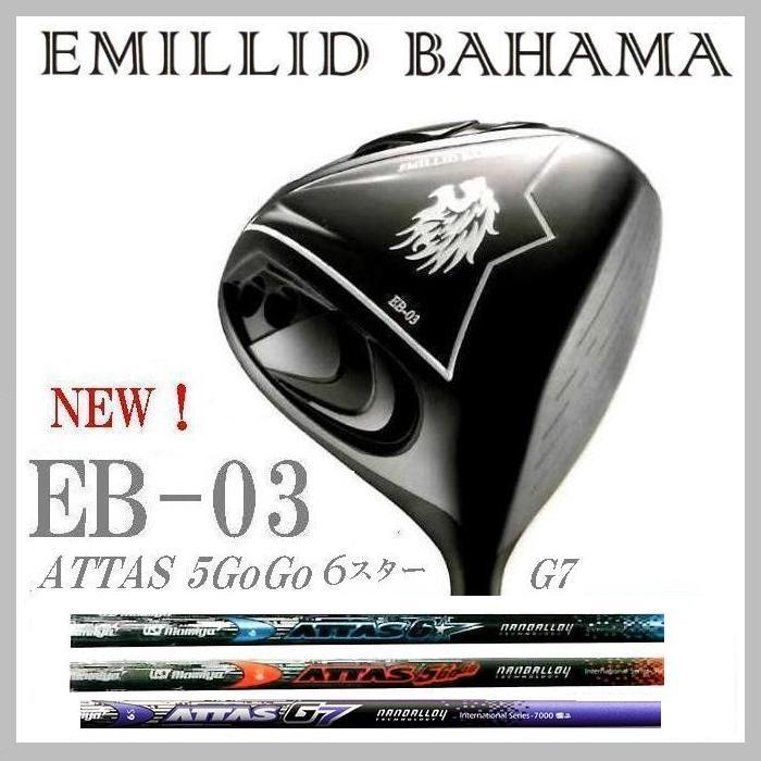 エミリッドバハマ EMILLID BAHAMA EB-03 マミヤアッタス5ゴーゴー 6スター G7シャフトドライバー Mamiya ATTAS 5GoGo /6 STAR /G7 特注カスタムシャフト