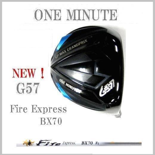 グランプリ ドライバー/ワンミニッツG57ファイヤーエクスプレス BX70