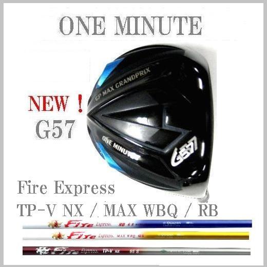 GRAND PRIX グランプリ ドライバー G57ファイヤーエクスプレス TP-V NX/ MAX WBQ / RB【NEW】ONE MINUTE /ワンミニッツG57