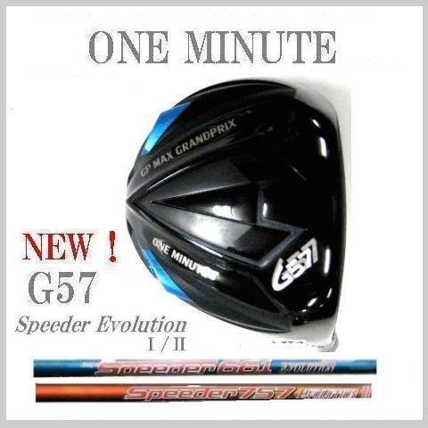 グランプリ ワンミニッツG57 ドライバー SPEEDER EVOLUTION 1/2 スピーダーエボリューション