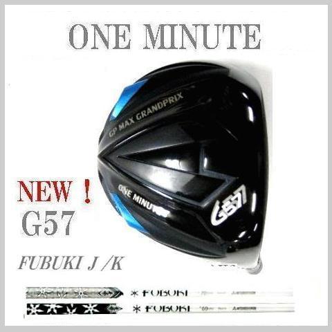 グランプリ ワンミニッツG57 HUBUKI フブキJ/Kシリーズ ドライバー G57特注カスタムシャフト