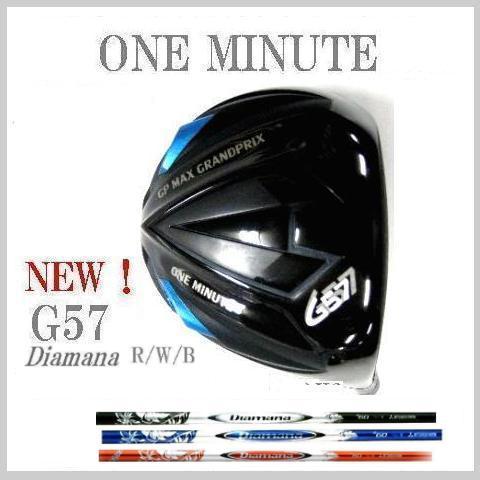 GRAND PRIX ONE MINUTE G57/ワンミニッツG57 Diamana ディアマナ R/W/Bシャフトドライバー 特注カスタムシャフト