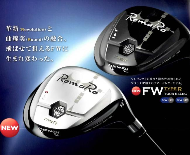Romaro★ロマロ(Type R) FW Tour Selectグラファイトデザイン社オリジナルカーボンシャフト
