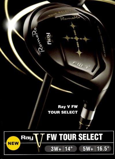 Romaroロマロ Ray V FW Tour Selectグラファイトデザイン社オリジナルカーボンシャフトRJ-TD FW ツアーセレクトフェアウエイウッド