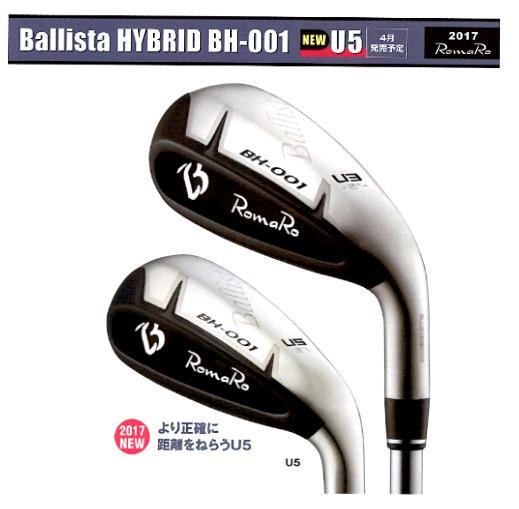 ロマロ ユーティリティBallista HYBRID BH-001バリスタハイブリッドBH-001(RJ-BHカーボンシャフト)ゴルフクラブ ユーティリティ 高反発 低重心