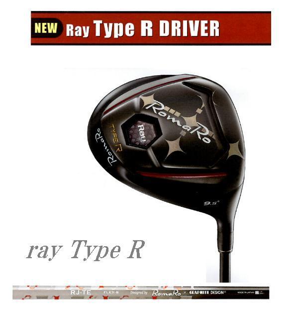 ロマロ Ray Type R DRIVERレイ タイプRドライバーオリジナルシャフトRJ-TEシャフト