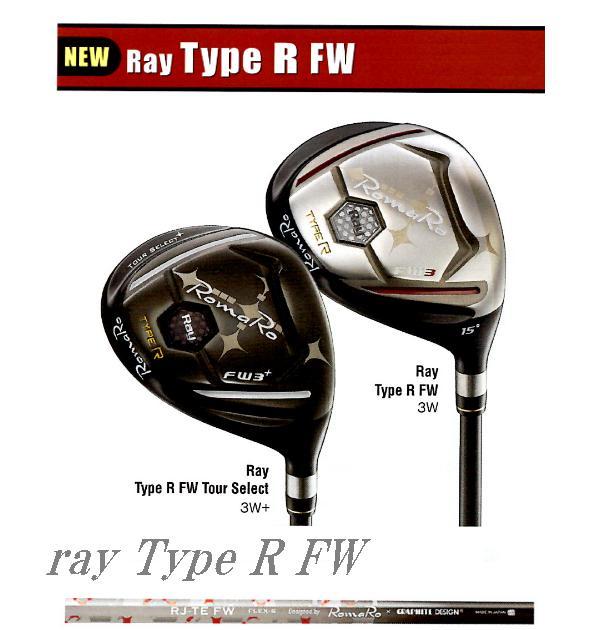 『ロマロ Romaro』 Ray レイ Type RFW フェアウエイウッド 3w 5w 7w フェアウェイ グラファイトデザイン社 オリジナル カーボンシャフト ゴルフ ゴルフクラブ ヘッドスピード 飛距離 r sr s 【送料無料】