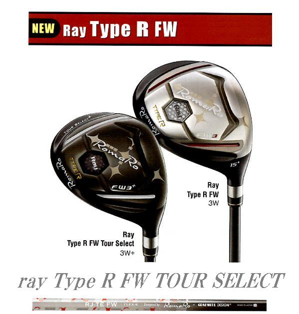 ロマロ Ray(Type R) FW TOUR SELECT フェアウエイウッドツアーセレクトグラファイトデザイン社オリジナルカーボンシャフト