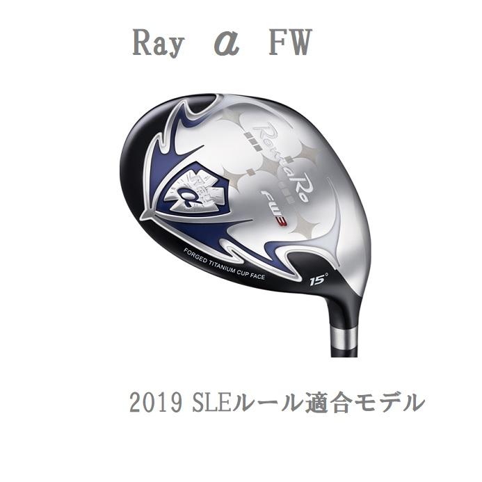 【上品】 RomaRo ロマロ FW 2019Ray α FW【送料無料】 フェアウエイウッド3番 5番 7番 7番 ゴルフ ゴルフ用品 ゴルフクラブ ゴルフグッズ [SLEルール適合モデル]【送料無料】, ここでいんく:34ab935b --- towertechwest.ca