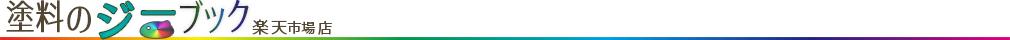 塗料のジーブック 楽天市場店:塗料のジーブックは建築塗料専門店です。エスケー化研、直接取引店です。