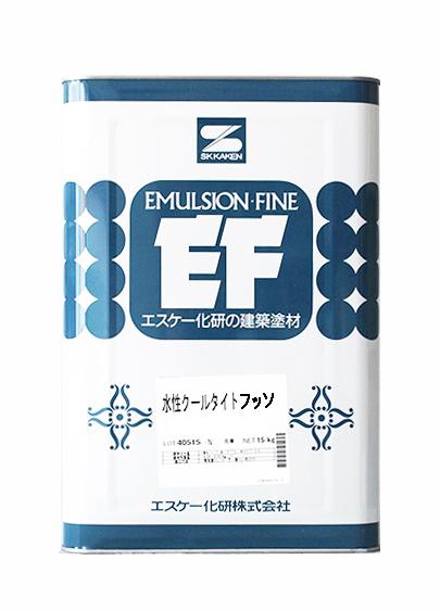 エスケー化研 水性クールタイトフッソ ツヤ有 標準色濃彩 15K