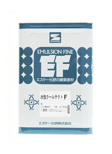 エスケー化研 水性クールテクトF ツヤ有 標準色濃彩 16K