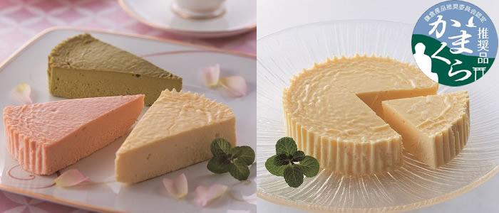 サワークリームと 全店販売中 オーストラリア産のクリームチーズの甘いハーモニー 鎌倉山チーズケーキ3種が鎌倉推奨品に認定されました 買収 鎌倉山 チーズケーキ詰合せ プレーン イチゴ各1