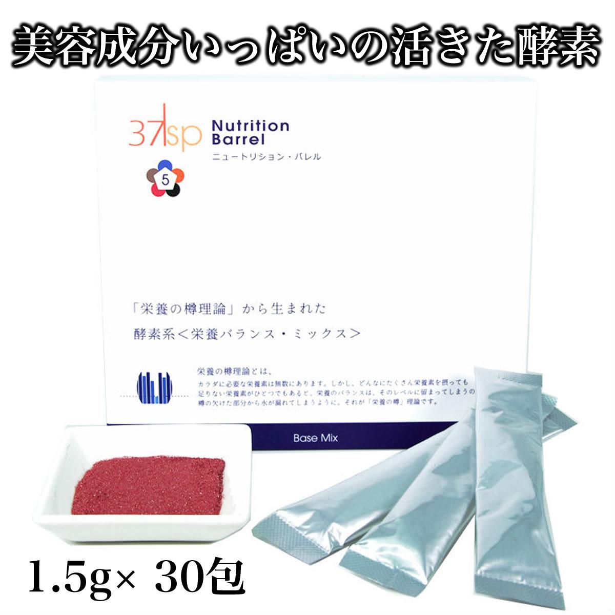 37度 supplement 活きた酵素 37sp Nutrition Barrel ニュートリションバレル サプリメント/栄養/健康/オーガニック/贈答/プレゼント/贈り物