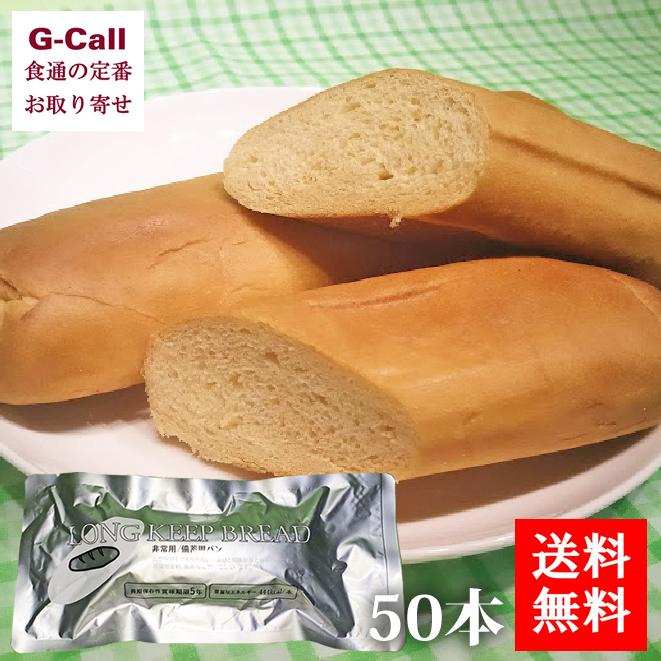 送料無料 災害備蓄用5年間長期保存パン ロングキープブレッド (50本入り)