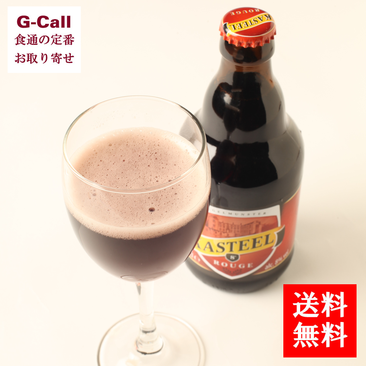 ヴァンホンセ・ブロック醸造所 キャスティール ルージュ Kasteel Rouge 330ml 24本 ベルギービール ユーラシア・トレーディング 高アルコール