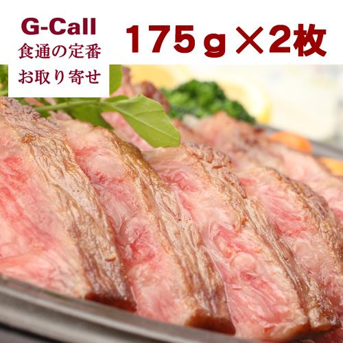 近江牛サーロインステーキ175g×2枚  毛利志満