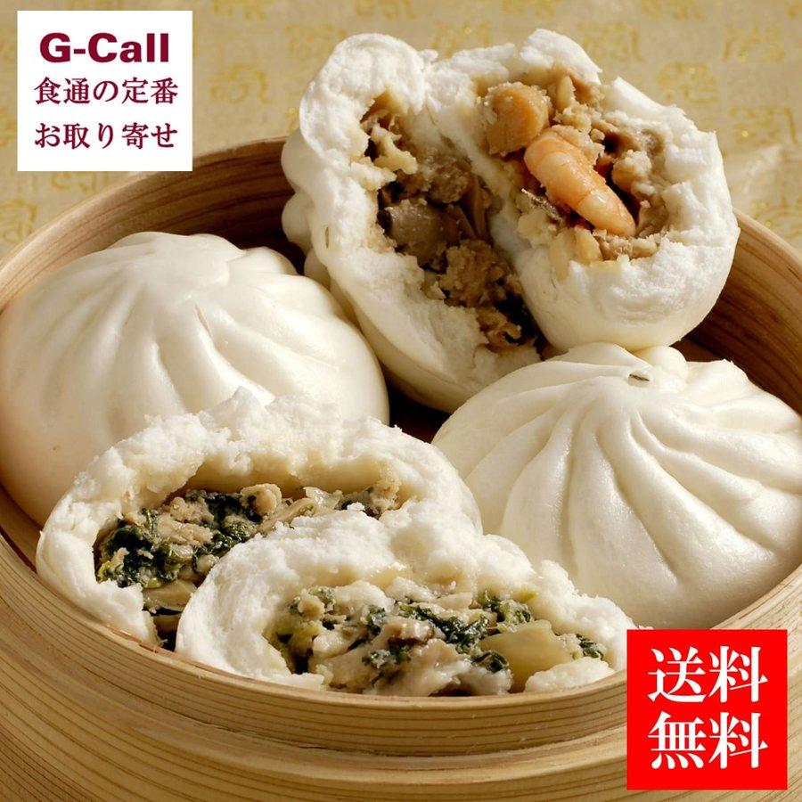 聘珍樓(へいちんろう)中華饅頭シリーズセット1 ギフト/贈り物/老舗/お取り寄せ/肉まん