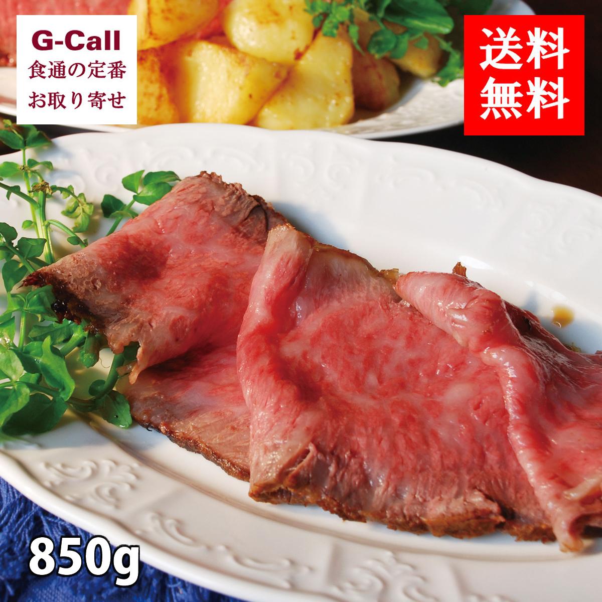 送料無料 ローストビーフの店鎌倉山 黒毛和牛サーロインローストビーフ850g