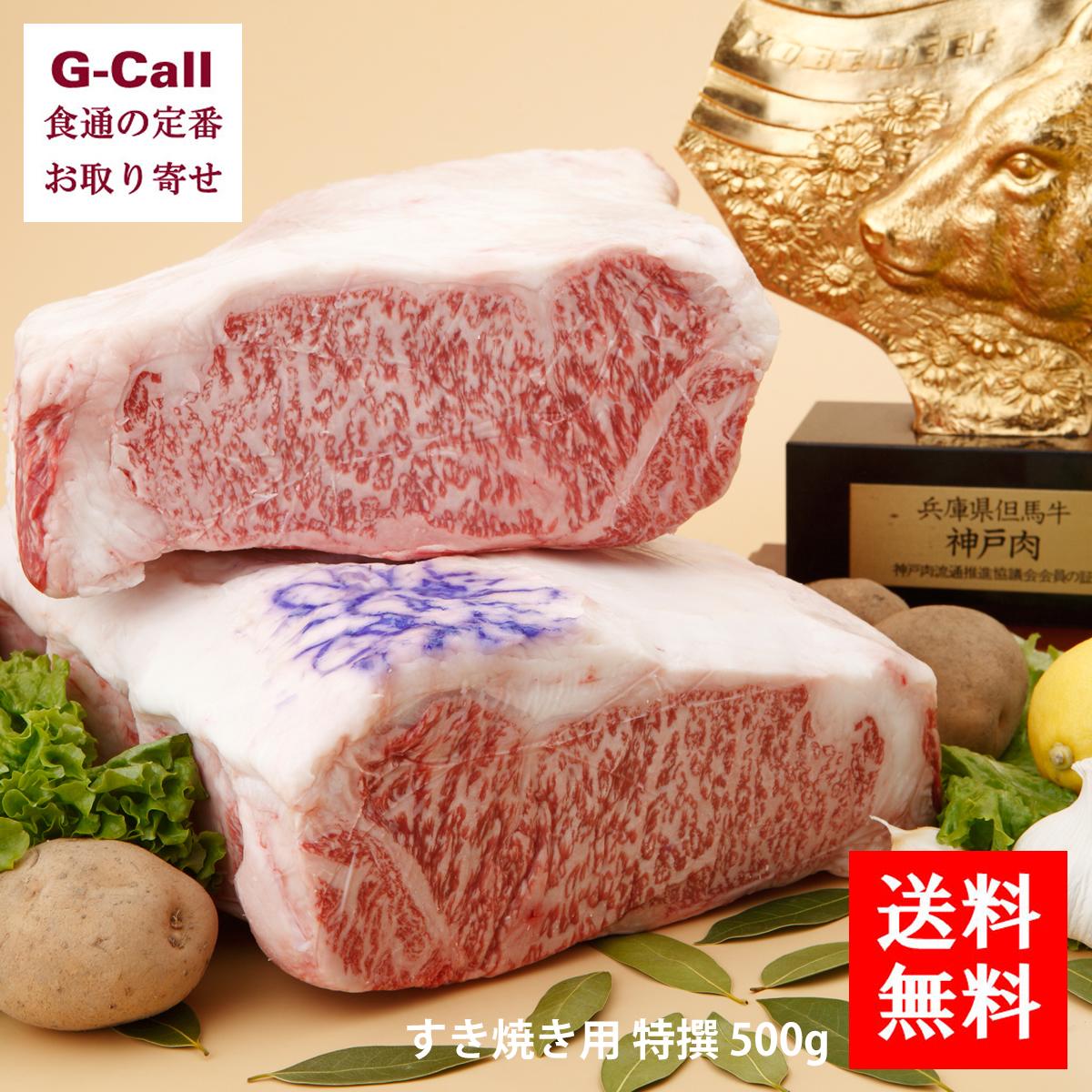 送料無料 ≪神戸牛≫ 神戸元町辰屋 神戸ビーフすき焼き用 特撰500g