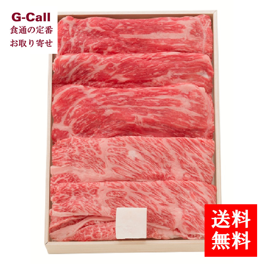 送料無料 A-4等級以上 松阪牛 モモ・肩ロースすき焼き用(計400g)