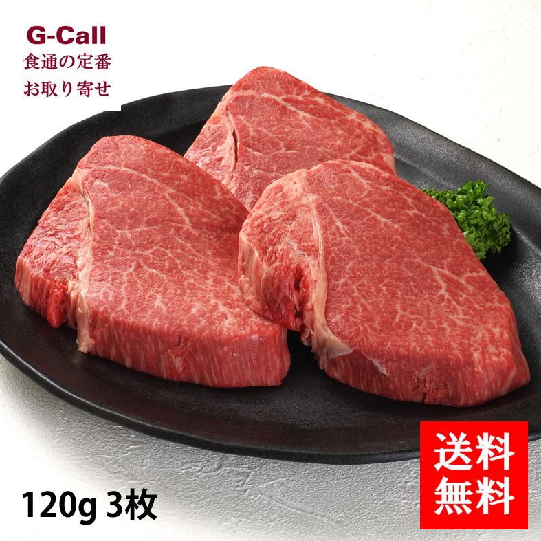 送料無料 北海道 白老牧場≪あべ牛≫ヒレステーキ120g×3枚