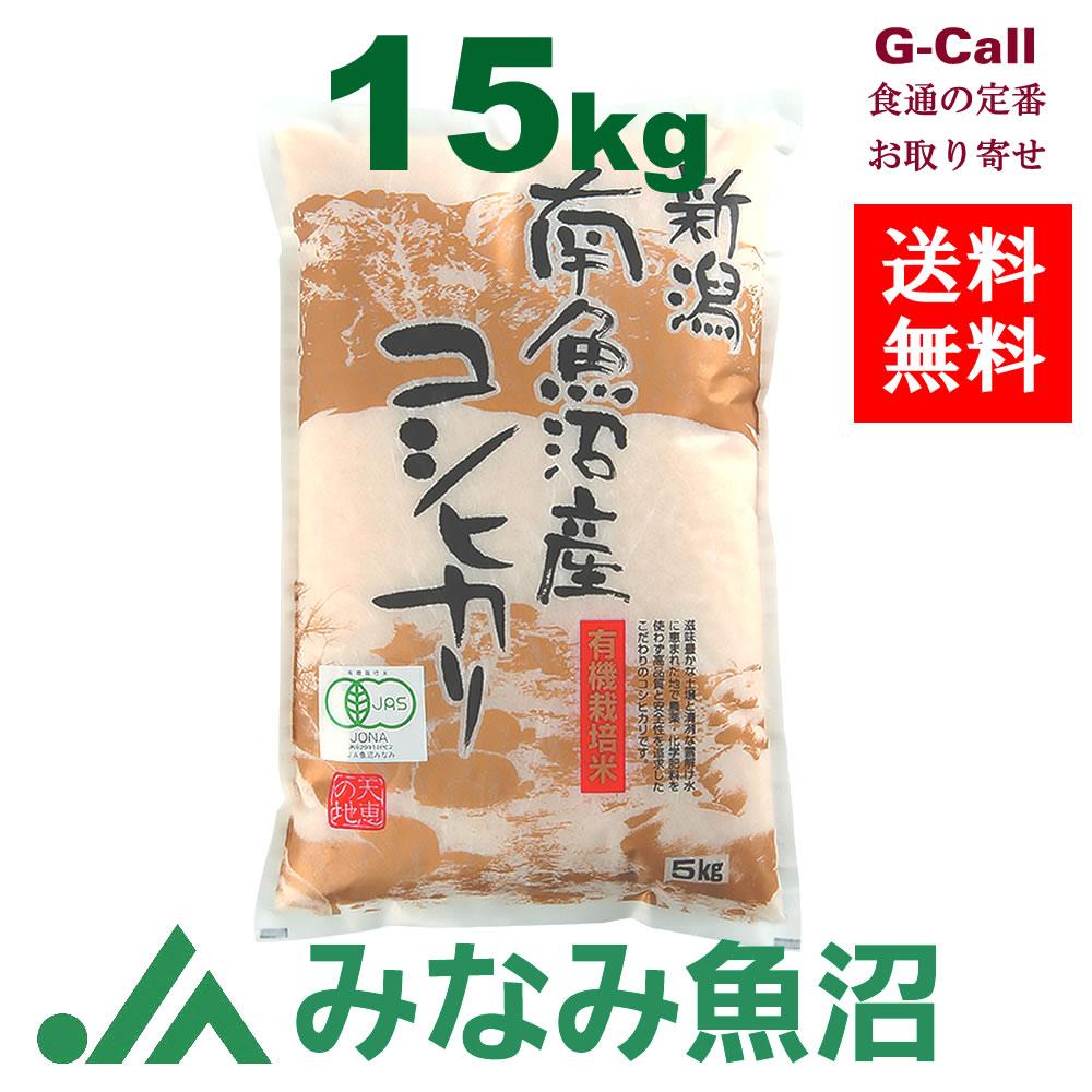 送料無料 令和元年産 新潟県 JAS有機認定米 農薬化学肥料不使用 南魚沼産コシヒカリ 15kg 産地から直送 JA魚沼みなみが誇る100%地元産コシヒカリ