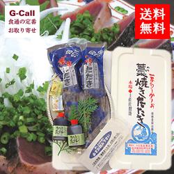 送料無料 高知 黒潮町 土佐佐賀水産 藁焼き鰹たたきセット 二節 (たれ、薬味付)