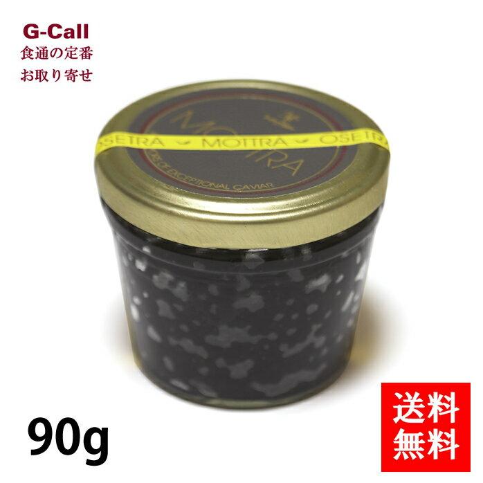 送料無料 モトラ社 最高級フレッシュキャビア オセトラ 90g MOTTRA OSETRA Supreme Malossol caviar お取り寄せ/魚卵/魚介類/チョウザメ