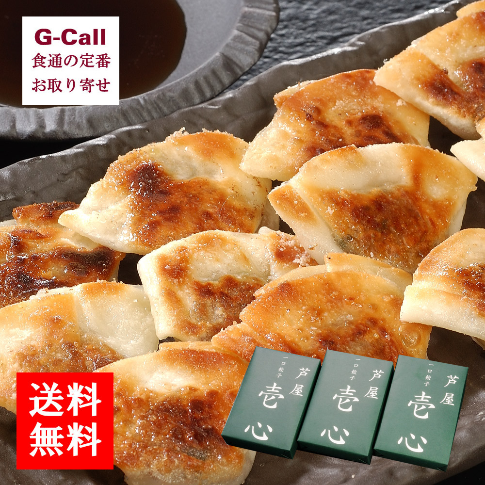 餃子 宝永 チーズ