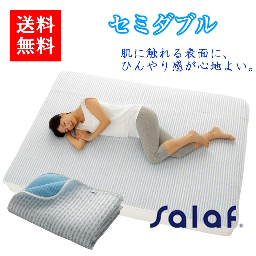 超特価 寝苦しい夜に爽やかな寝心地をもたらす敷きパッドです 売れ筋 送料無料 サラフパッドクール セミダブル 寝具 シーツ ひんやり 夏 涼しい