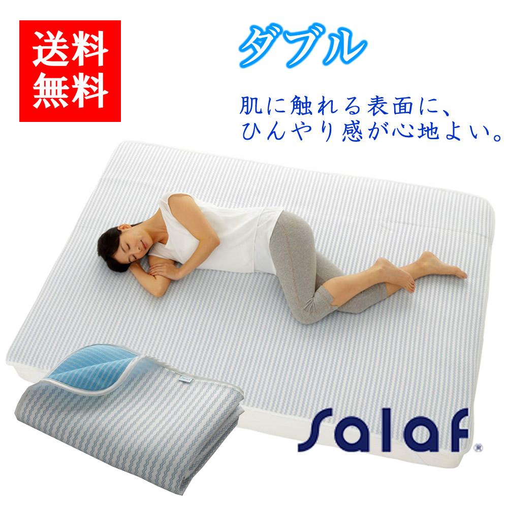 送料無料 サラフパッドクール ダブル 寝具 シーツ 涼しい 夏 ひんやり
