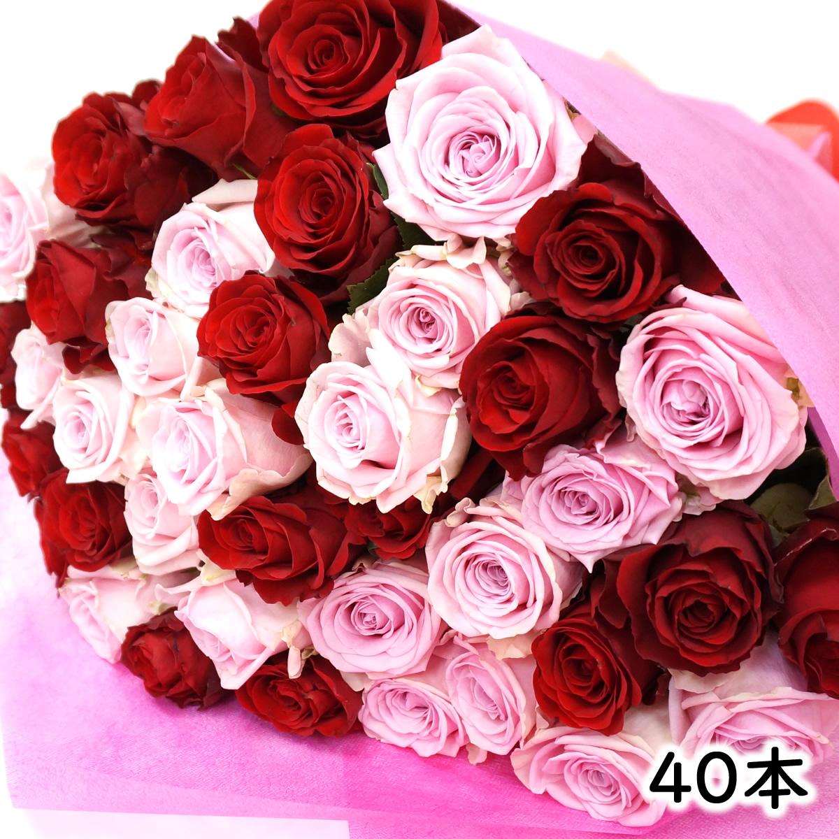花門フラワーゲート バラ花束2色MIX 40本 赤 ピンク 生花/ギフト/プレゼント/贈答/お祝い/記念日/大切な日/バレンタインデー