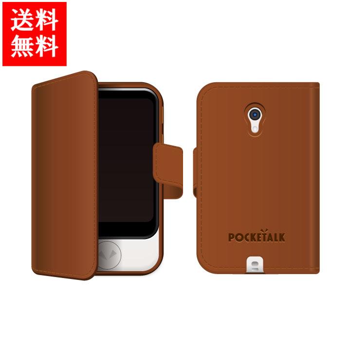 POCKETALK ポケトークS用 手帳型ケース アクセサリー SOURCENEXT ソースネクスト