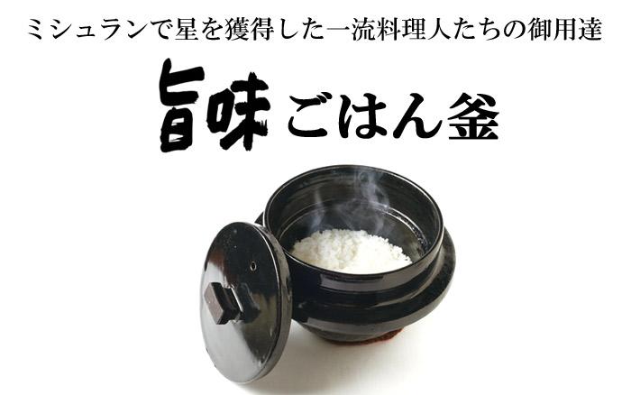 旨味ごはん釜 レギュラーサイズ(3.5合炊き) カラー:黒 山本泰志作