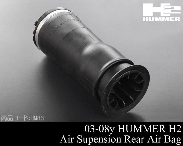 保証付 ハマーH2 03-09y エアサス リア HM83