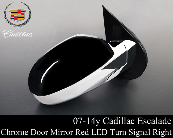 純正タイプ 電動格納 ドアミラー 右 レッドウインカー 07-14 エスカレード (ESV EXT も可) E268