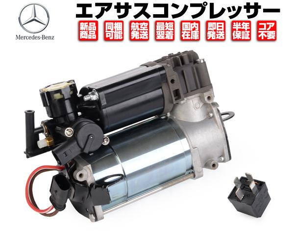 エアサス コンプレッサー ポンプ リレー付 保証付 在庫あり ベンツ W211 W220 W219 E240 E280 E300 E320 E350 E500 S320 S350 S500 CLS 350 500 550 M075