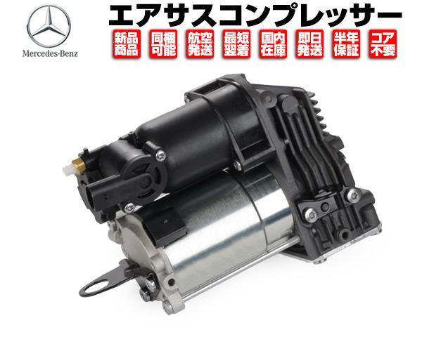 エアサス コンプレッサー ポンプ 保証付 在庫あり ベンツ W221 W216 S350 S400 S500 S550 S600 S55 S63 S65 AMG 2213201704 M086