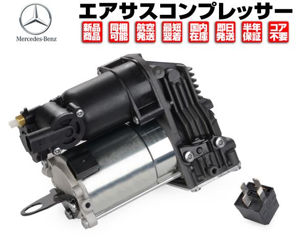 エアサス コンプレッサー ポンプ リレー付 保証付 在庫あり ベンツ W221 W216 S350 S400 S500 S550 S600 S55 S63 S65 AMG 2213201704 M087