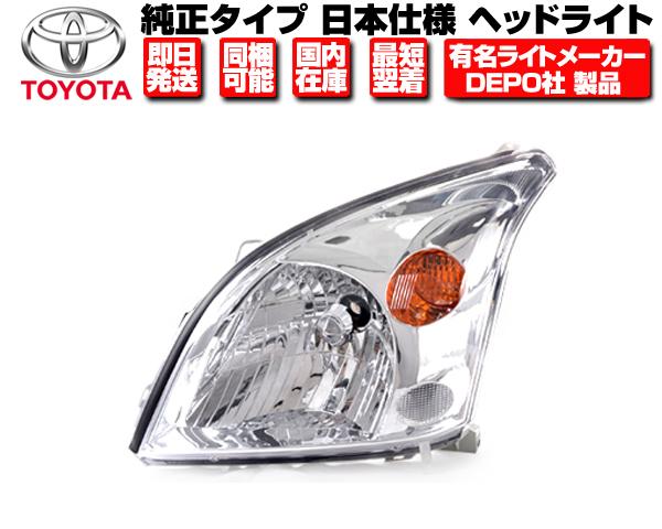 ランドクルーザー プラド 120系に取り付け可能 ヘッドライト 左 新作通販 おトク 純正TYPE 日本光軸仕様 安心のDEPO製 在庫あり H14-H21 ランクル 120W N439 TRJ GRJ ランプ KDJ 120系 VZJ RZJ