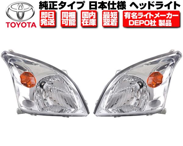 ヘッドライト 左右セット 純正TYPE 日本光軸仕様 安心のDEPO製 在庫あり 【H14-H21 ランクル ランドクルーザー プラド 120系 KDJ VZJ GRJ TRJ RZJ 120W ランプ N441