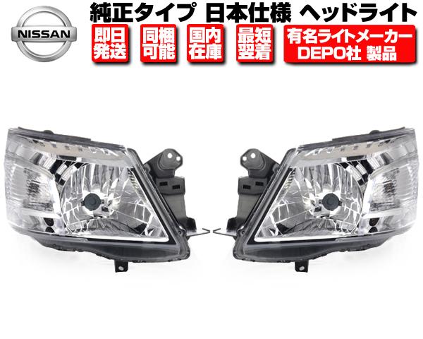 ヘッドライト 左右セット 前期 純正TYPE インナークローム 日本光軸仕様 安心のDEPO製 在庫あり 【H24-H29 NV350 キャラバン E26系 KS2E26 KS4E26 ランプ N444