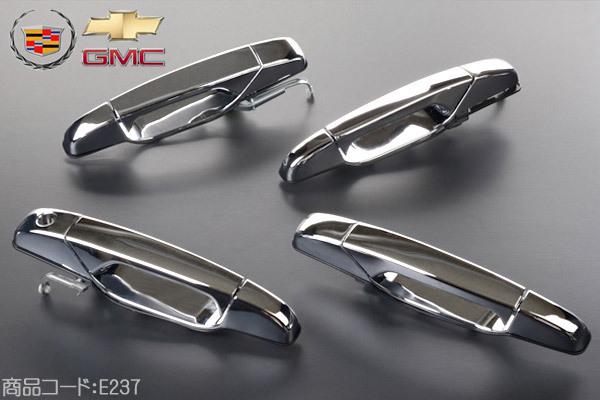 ドアハンドル 1台分 強化対策品 在庫あり 【適合車】07-14y キャデラック エスカレード (ESV EXTも可) E237