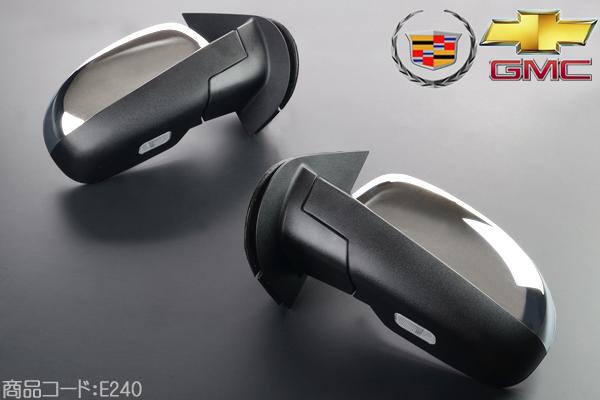 ドアミラー 電動格納 左右SET オレンジウィンカー付 在庫あり 【適合】 07-14y キャデラック エスカレード (ESV EXTも可) 保証付 E240