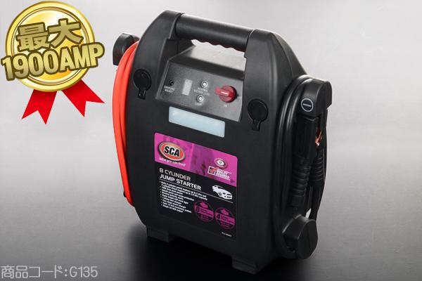 在庫あり 最強プロ仕様 ジャンプスターター 12V 1900A 大型アメ車もOK 在庫あり 【検 バッテリー 充電器 ブースターパック ジャンプコード 工具 G135