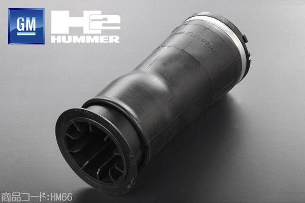 ★在庫あり 保証付 エアサス エアバッグ リア GM純正 【適合車】03-09 ハマー H2 HM66
