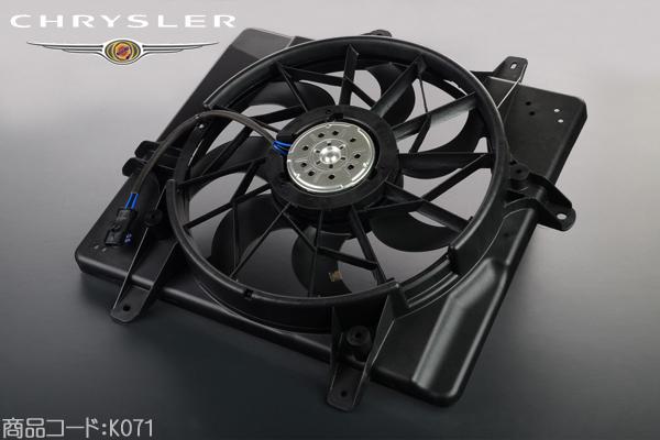ラジエター 電動ファン 強化対策品 Assy 保証付 在庫あり 【適合車】01-05y PTクルーザー K071